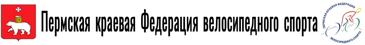 Пермская краевая Федерация велосипедного спорта